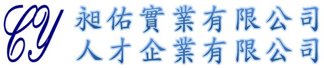 高空作業車租賃公司-昶佑logo